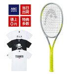 【5%OFF!クーポン発行中】ヘッドグラフィン360+エクストリームツアー2020(HEADGRAPHENE360+EXTREMETOUR)305g235310硬式テニスラケット