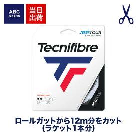【4%オフクーポン1/28まで】[カットガット]テクニファイバー アイスコード 1.25/1.30mm 単張り 12mカット (Tecnifibre ICE CODE) テニスガット ストリング 04rice-cut