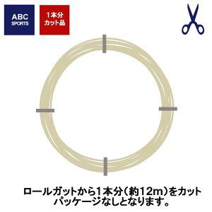 【5と0のつく日は5%クーポン】【約12mカット品】ポリスター製 エナジー ナチュラル、ブラック (1.20/1.25/1.30/1.35mm) POLY STAR ENERGY 硬式テニスガット