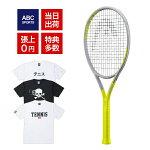 【5%OFF!クーポン発行中】ヘッドグラフィン360+エクストリームMPLITE2020(HEADGRAPHENE360+EXTREMEMPLITE)285g235330硬式テニスラケット