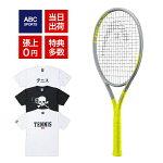 【5%OFF!クーポン発行中】ヘッドグラフィン360+エクストリームS2020(HEADGRAPHENE360+EXTREMES)275g235340硬式テニスラケット