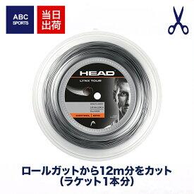 【4%オフクーポン1/28まで】[カットガット]【12mカット品】ヘッド(HEAD) リンクス ツアー(LYNX TOUR) シャンパン 1.25mm/1.30mm ポリエステルストリングス テニス ガット ノンパッケージ