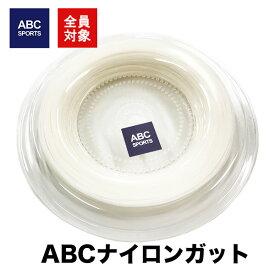 【火-木は4%OFFクーポン】[ガット]ABCオリジナルナイロンガット 1.30mm(200mロールガット)(tn101033)