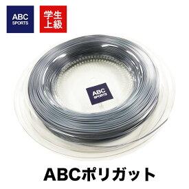 【火-木は4%OFFクーポン】[ガット]ABCオリジナルストロングシルバーポリエステルガット 1.27mm(200mロールガット)(tp101028)