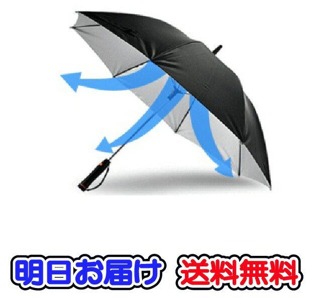 【改良版】扇風機付 傘 直径104cm 晴雨兼用 扇風機付き 日傘 2重 UV加工 UVカット率99.8% 扇風機傘 日傘 扇風機日傘 UVカット率 99.8% 扇風機 傘 涼風 暑さ対策 ゴルフ ゴルフ傘 スポーツ観戦 レジャー 日傘扇風機