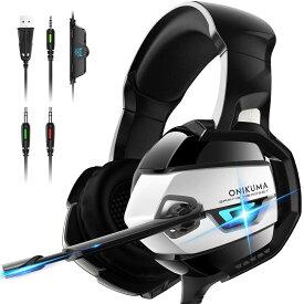 ゲーミングヘッドセット ゲーミングヘッドホン PS4ヘッドセット ヘッドフォン PCヘッドセット Eスポッツヘッドホン ゲーム用 switch PS4 Xbox M.WAY One ONIKUMA ノートパソコン ノイズキャンセル FPSゲーム最適