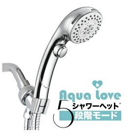 シャワーヘッド / 5段階モード / ストップボタン / 節水 シャワー 国際汎用基準G1/2 クロムメッキ Fypo Aqua Love Aqua fairy おしゃれなシャワーヘッド