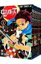 鬼滅の刃 コミック 1-19巻セット新品 ☆送料無料 全巻セット セット