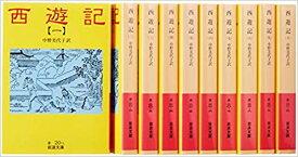 西遊記(10冊セット) 岩波文庫【中古】