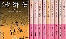 完訳 水滸伝 全10冊セット (岩波文庫)【中古】