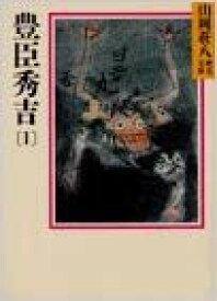 豊臣秀吉 文庫 1-8巻全巻セット 山岡荘八