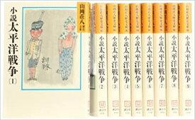小説太平洋戦争1-9巻  全巻セット 山岡荘八