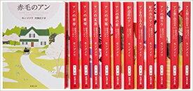 ☆赤毛のアン(全11巻〔冊数12〕セット) (新潮文庫)【中古】