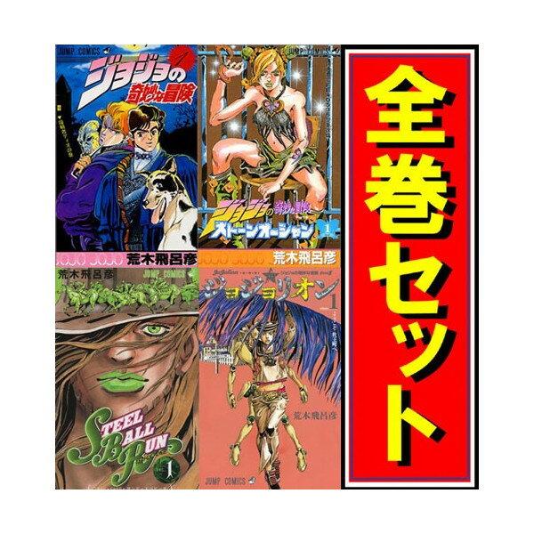 ☆ジョジョの奇妙な冒険 全シリーズセット/漫画全巻セット全121巻