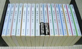 ☆岳飛伝(集英社文庫版)全17巻セット北方謙三【中古】