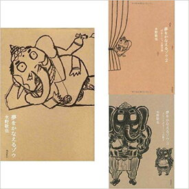 夢をかなえるゾウ 単行本 1-3セット【中古】