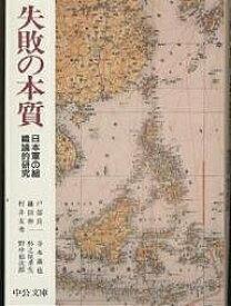 【中古】失敗の本質 文庫 日本軍の組織論的研究/戸部良一【中古】