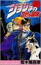 ☆ジョジョの奇妙な冒険 全シリーズセット/漫画全巻セット全124巻