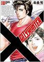 シティーハンター コミック 1-12巻セット (ゼノンコミックスDX)全巻 セットシティーハンター XYZ edition【中古】