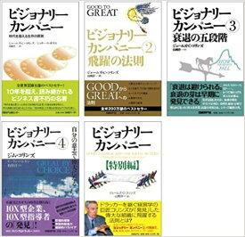 ビジョナリーカンパニー1〜4+特別篇 5冊セット【中古】