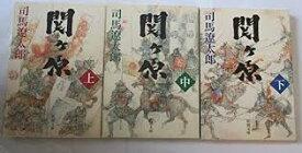 司馬遼太郎 「関ヶ原」文庫本 上中下 新潮文庫【中古】