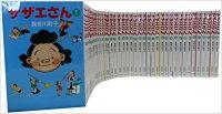 サザエさん全45巻完結コミックセット全巻セット文庫