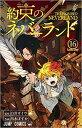 約束のネバーランド コミック 1-20巻セット【中古】