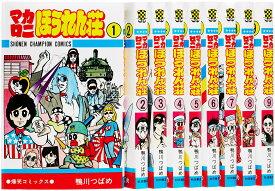 マカロニほうれん荘全9巻 完結セット (少年チャンピオン・コミックス) 全巻セット