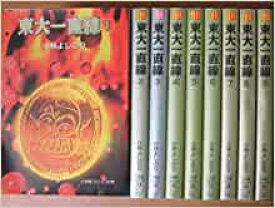 【漫画全巻セット】東大一直線 1〜9巻全巻(小学館コロコロ文庫) 小林よしのり