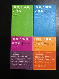 「原因」と「結果」の法則全4巻セット   【中古】