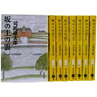 ☆【中古】坂の上の雲(新装版)文庫全8巻完結セット(文春文庫)