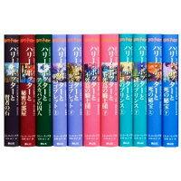 ☆ハリー・ポッターシリーズ全7巻11冊セット【中古】