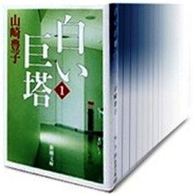 白い巨塔 (1-5巻セット 全巻)/山崎豊子【中古】