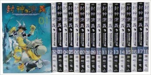 漫画全巻セット封神演義[完全版] <1〜18巻完結> 藤崎竜【中古】