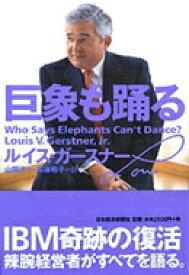 巨象も踊る [ ルイス・ガースナー ] 【中古】 ☆送料無料・保証付4532310237