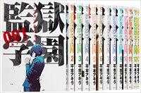 ☆監獄学園(1-22巻セット)/平本アキラ