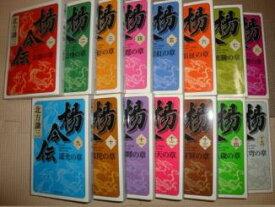 楊令伝 全巻セット 北方謙三 文庫版 全15巻完結 文庫 集英社文庫 【中古】