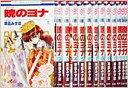 暁のヨナ コミック 1-24巻 セット 全巻 【中古】