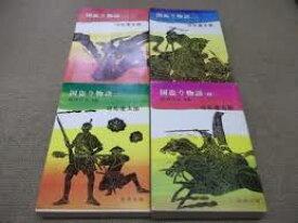 ☆国盗り物語1〜4巻完結セット 司馬遼太郎 【中古】
