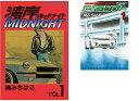 湾岸MIDNIGHT 全42巻 湾岸ミッドナイト C1ランナー 全12巻 合計54冊 全巻完結セット