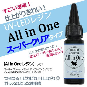【価格改定】スーパークリアUV-LEDハードレジン液/All in One/25g/abcレジン/