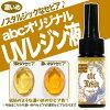 【NEW!】abcレジン(カラーレジン)セピア(濃いめ)25g/UVレジン液/1液レジン/レジンクラフト