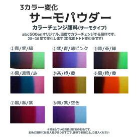3カラー変化カラーチェンジ顔料(サーモタイプ)