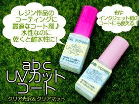 abc UVカットコート【水性 マニキュアボトル付 クリア光沢/クリアマット2種】