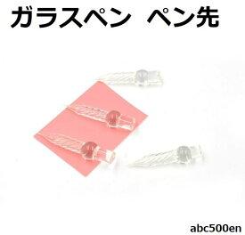 【価格変更】ガラスペン ペン先 1個 ガラス製/ガラスペン/つけペン