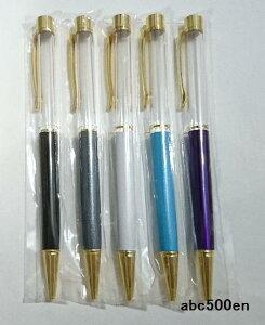 ハーバリウムボールペン 1本/ランダム/レジン