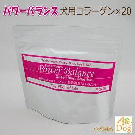ザ コラーゲン パワーバランス(顆粒) 30本入り 20袋 【送料無料】ストレスフリーcollagen power balance