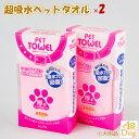 アイオン 超吸水ペットタオル 厚手Lサイズピンク 2個  犬猫用 ペット用品/お手入れ/グルーミングサイズ69×43cm