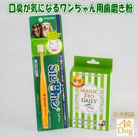 マジックゼオ デイリー 360度歯ブラシ 犬 猫 歯磨き粉 ジェル状 デンタルケア 歯石 黄ばみ 歯周病 口臭予防