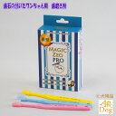 マジックゼオ・プロ + EDOGJAPAN歯ブラシ1本セット 犬 歯磨き粉 歯石取り 歯科医師・獣医師会協同組合推奨のとっても信頼性の高いワンちゃんのゼオライト歯磨き粉です